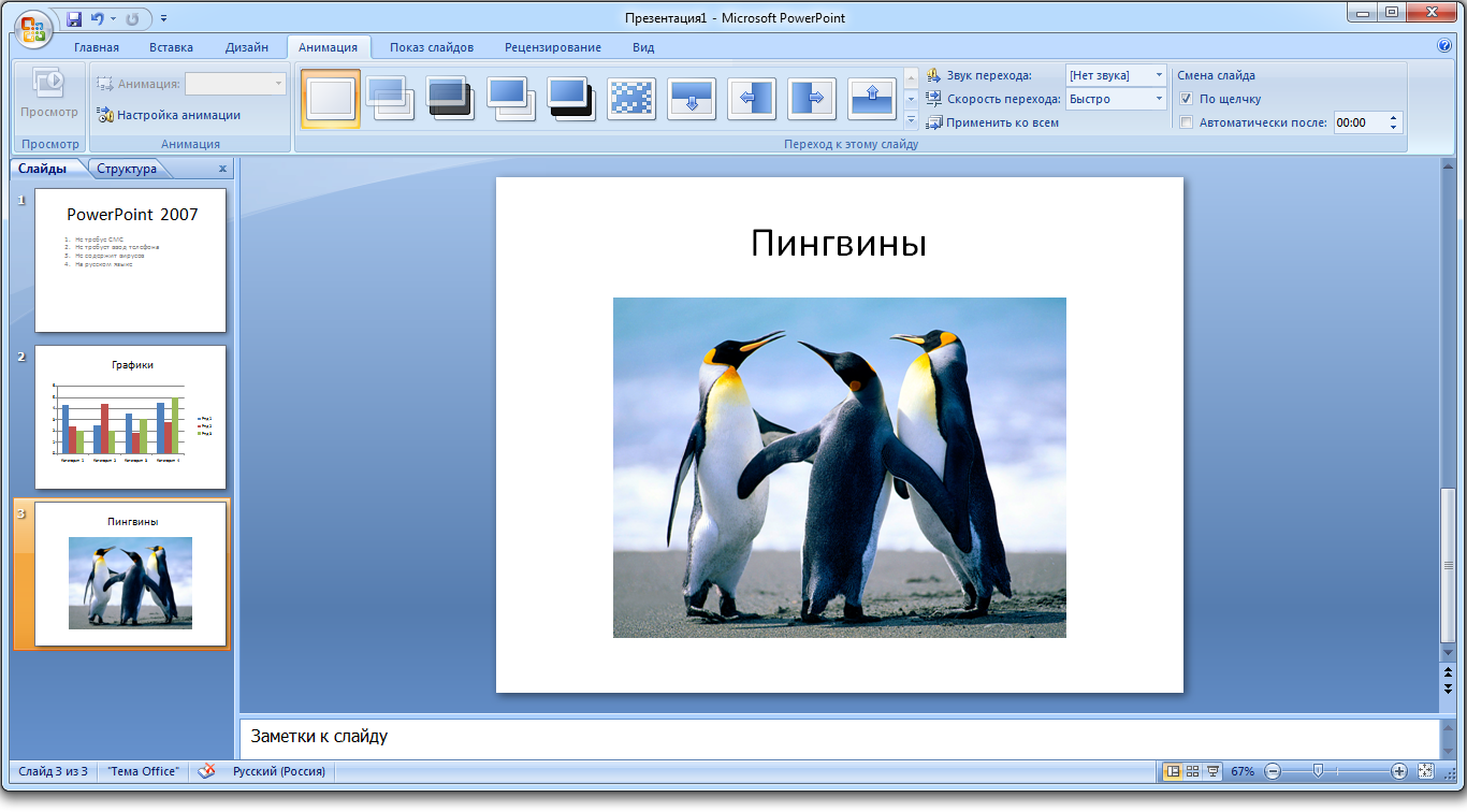 Powerpoint 2016 скачать бесплатно — microsoft powerpoint.