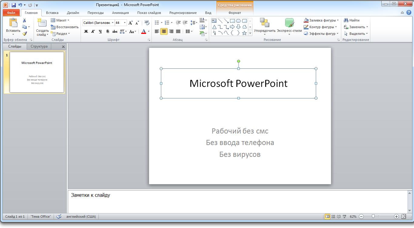 Работа со слайдами в powerpoint скачать бесплатно