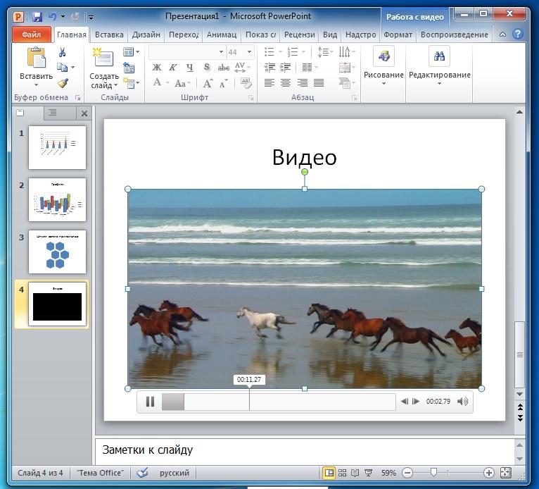 Скачать программу office powerpoint 2010 365 дней приложение скачать